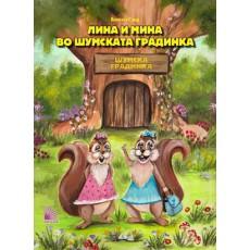 Лина и Мина во шумската градинка