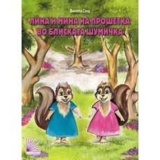 Лина и Мина на прошетка во блиската шумичка