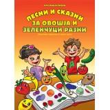 Песни и сказни за овошја и зеленчуци разни