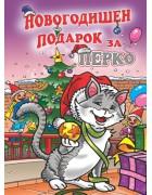 Новогодишен подарок за Перко