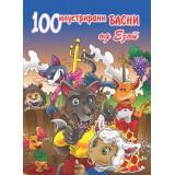 100 Илустрирани басни од ЕЗОП (Тврд повез)