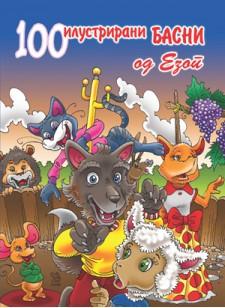 100 Илустрирани басни од ЕЗОП