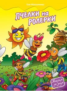 Пчелки на ролерки