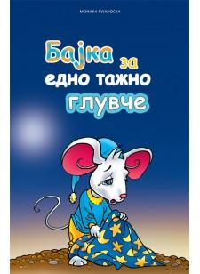 Бајка за едно тажно глувче