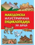 Македонска илустрирана енциклопедија за деца
