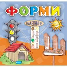 ФОРМИ - налепници