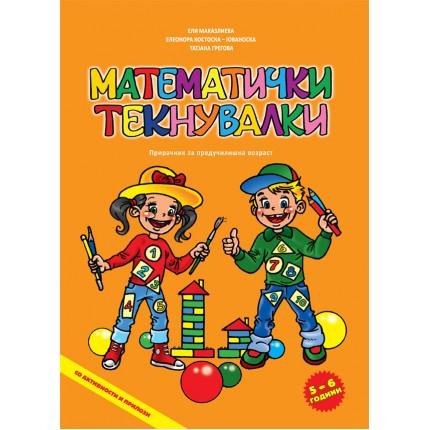 Математички текнувалки 5-6 години