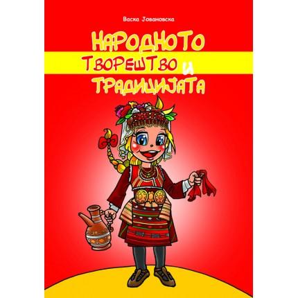 Традицијата и народното творештво