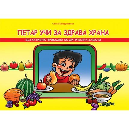Петар учи за здрава храна