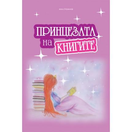 Принцезата на книгите
