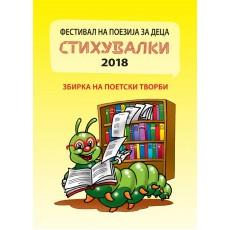 Стихувалки 2018